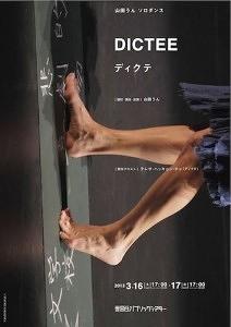 山田うん ソロダンス ディクテ   DICTEE
