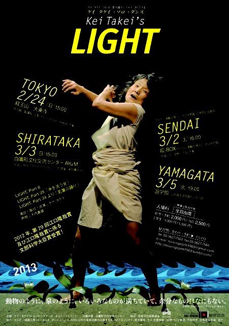 Kei Takei's LIGHT