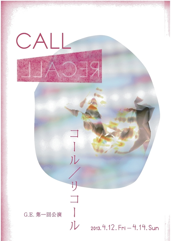 Call/Recall