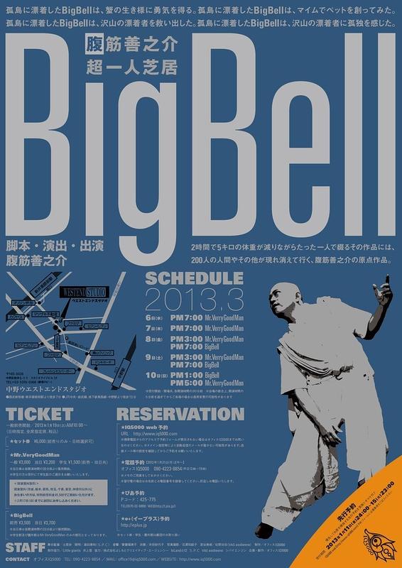 IQ5000超四次元芝居『Mr.VeryGoodMan』&腹筋善之介超一人芝居『Big Bell』