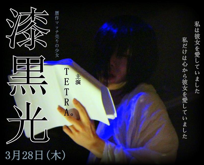 贋作マッチ売りの少女~漆黒光~