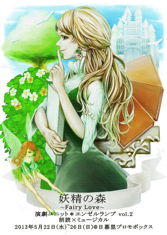 妖精の森~Fairy Love~