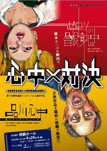 心中×対決 【SONEZAKI×SHINAGAWA】