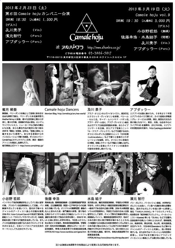 『日本と中近東の恋の歌』