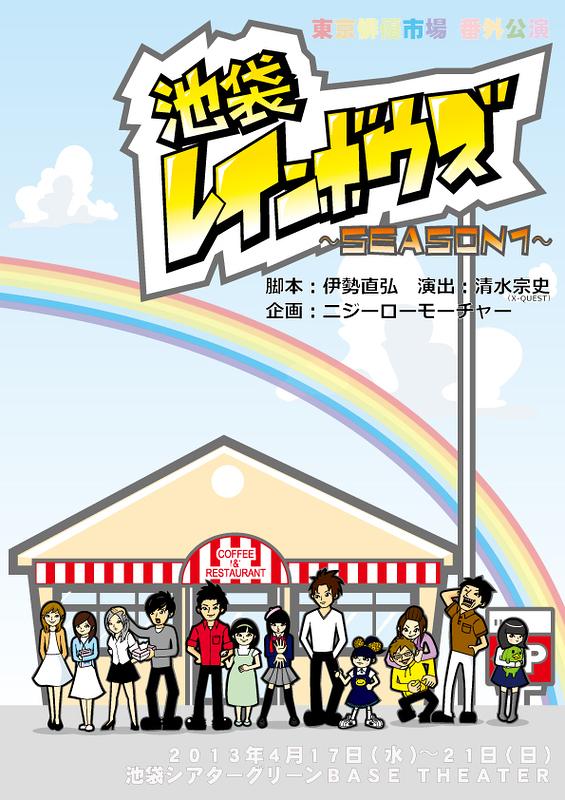 【ご来場ありがとうございました!!】池袋レインボウズ~season1~