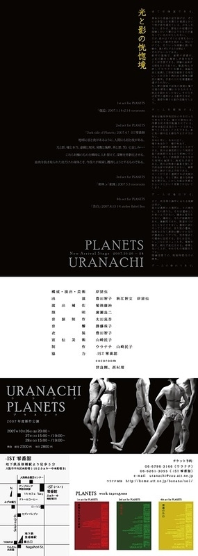 「PLANETS」
