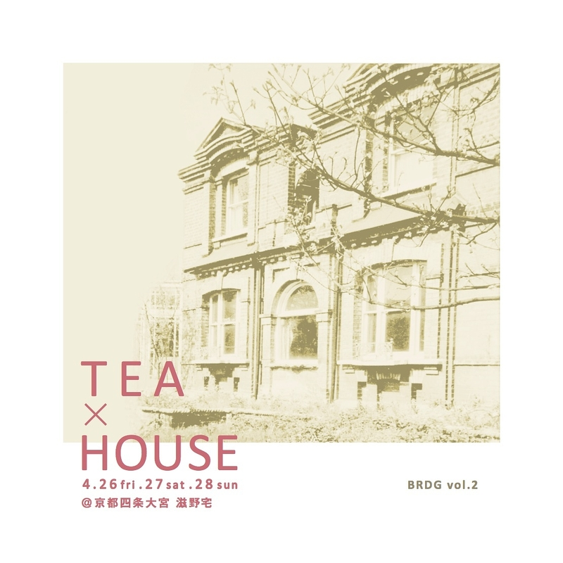 TEA×HOUSE