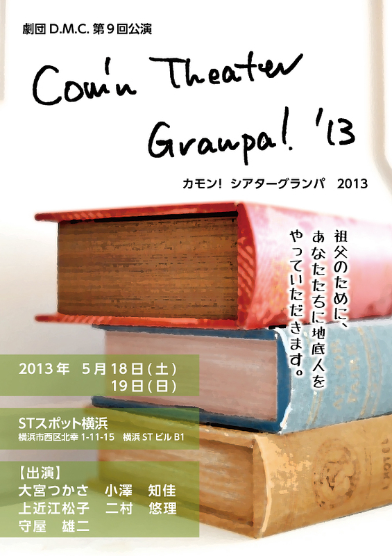 Com'n Theater Granpa! 2013