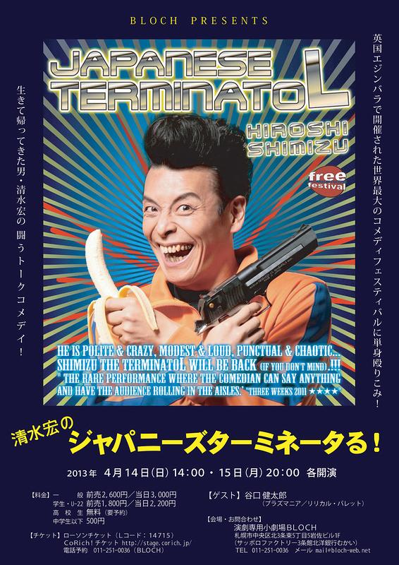 清水宏のジャパニーズターミネータる! 札幌公演