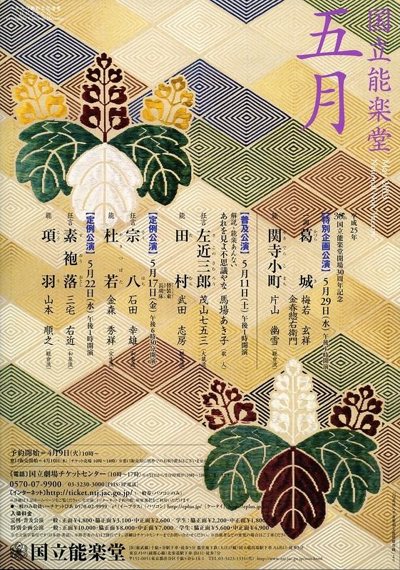 国立能楽堂開場30周年記念 特別企画公演  関寺小町