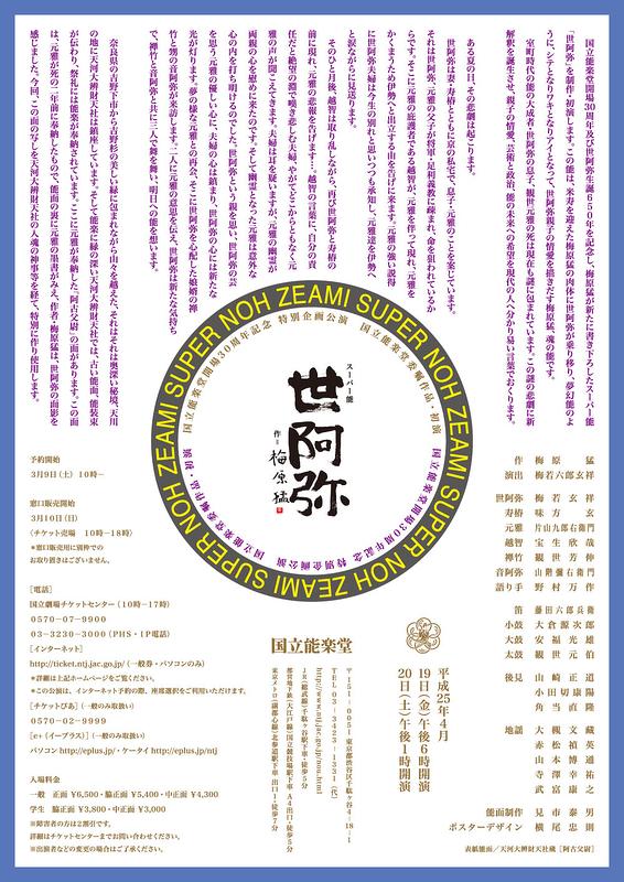 国立能楽堂開場30周年記念 特別企画公演  スーパー能・世阿弥