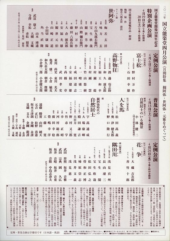 定例公演  花争 隅田川