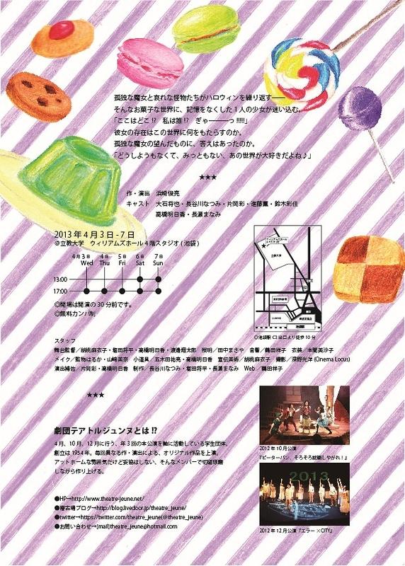 マジョババさんのお菓子なパーティー