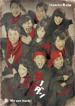 復活公演「ヒノダン」