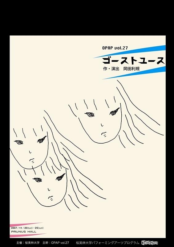 岡田利規 新作「ゴーストユース」