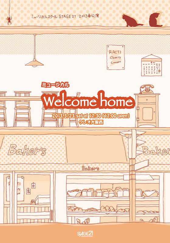 Welcome home (2013)