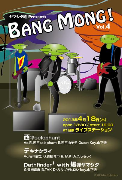 BangMong Vol.4