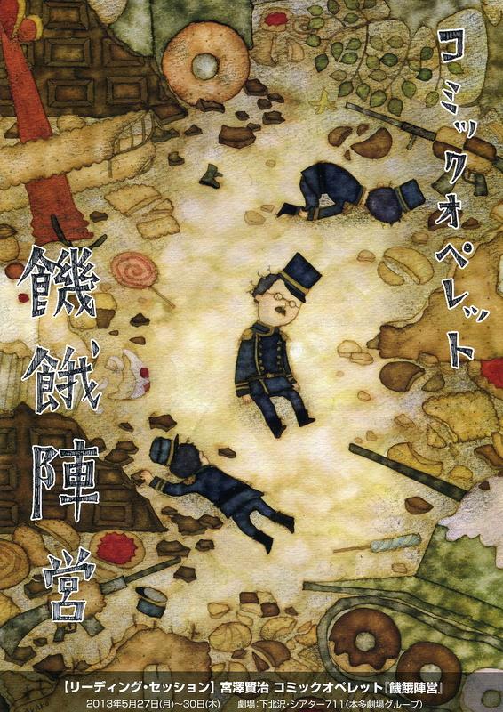 宮澤賢治 コミックオペレット『饑餓陣営』
