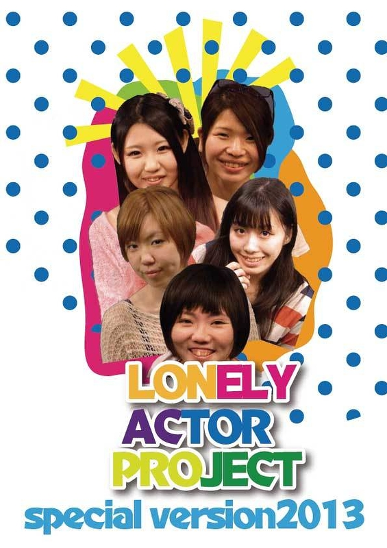 LONELY ACTOR PROJECT special version 2013