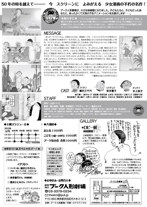 上田トシコ原作「フイチンさん」アニメーション上映会