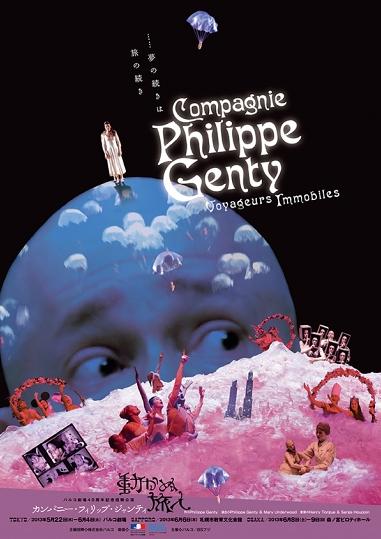 カンパニー・フィリップ・ジャンティ『動かぬ旅人』