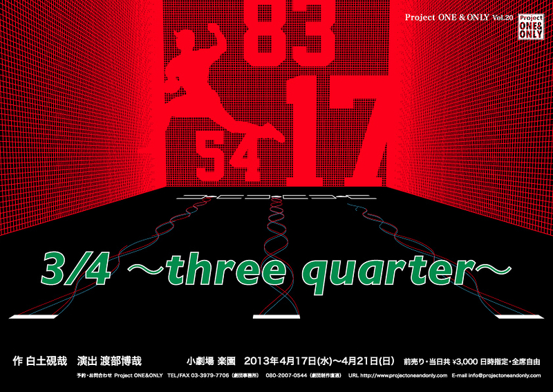 3/4 ~ three quarter ~