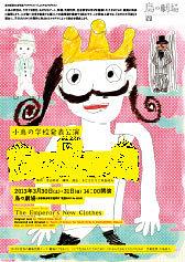 小鳥の学校発表公演 『はだかの王様』
