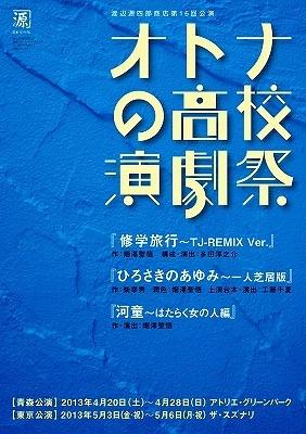 修学旅行~TJ REMIX Ver.