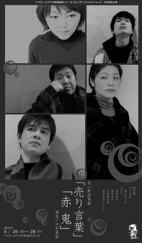 天辺塔本公演「赤鬼」「売り言葉」