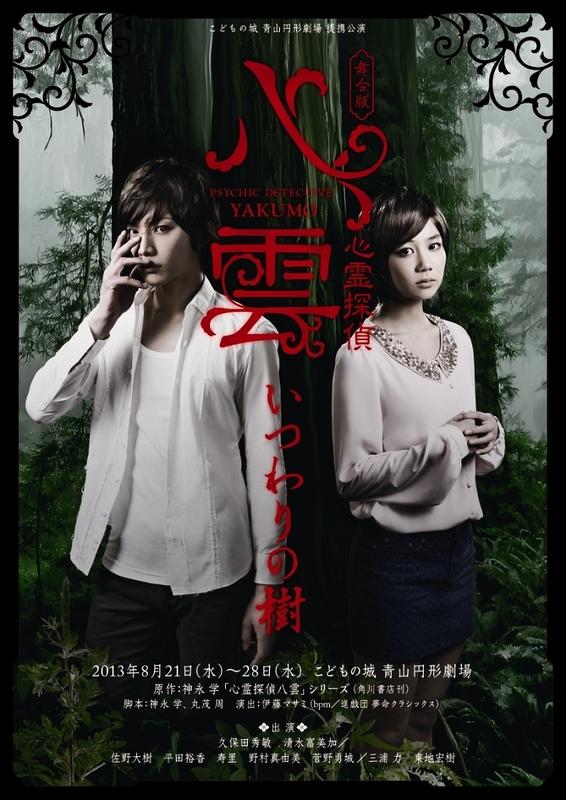 舞台版『心霊探偵八雲 いつわりの樹』