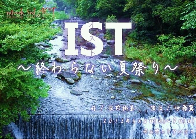 IST-イスト- 〜終わらない夏祭り〜