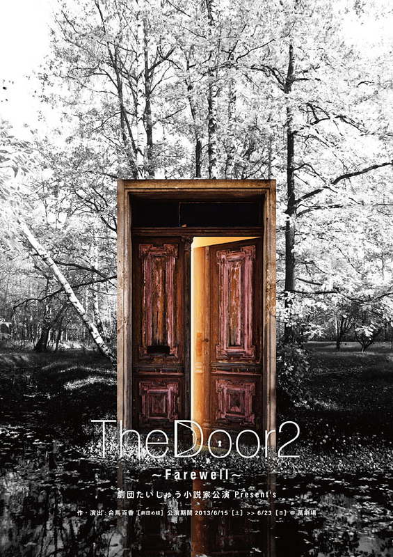 「The Door2」~Farewell~