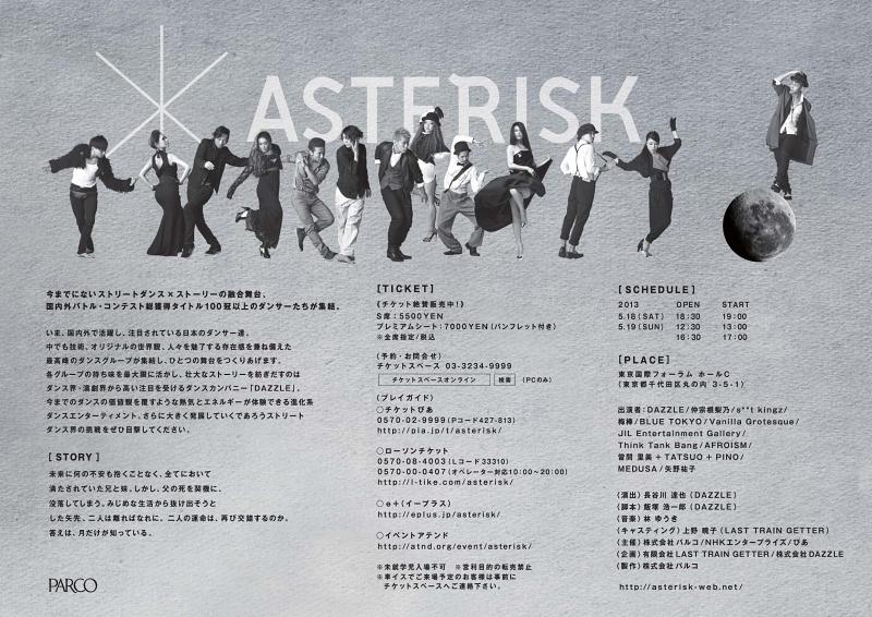 * ASTERISK (アスタリスク)