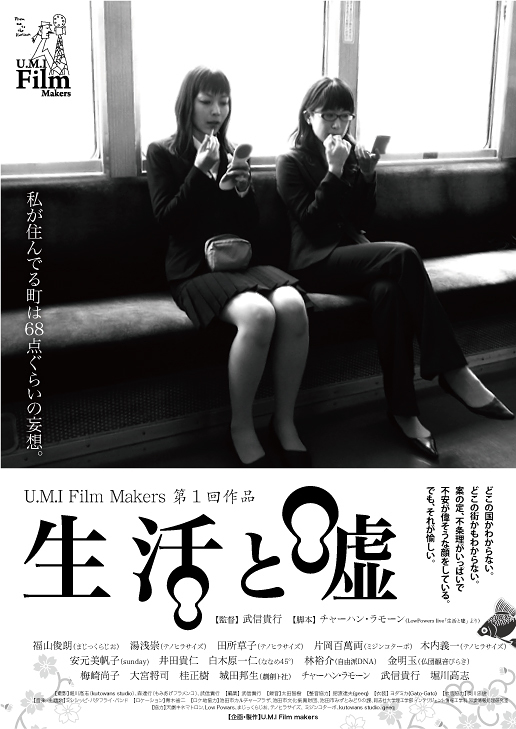 U.M.I Film makers「生活と嘘」