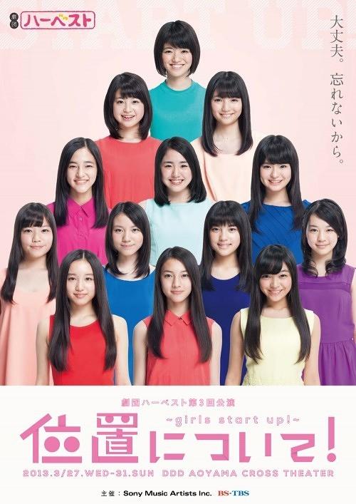 位置について!~girls start up!~