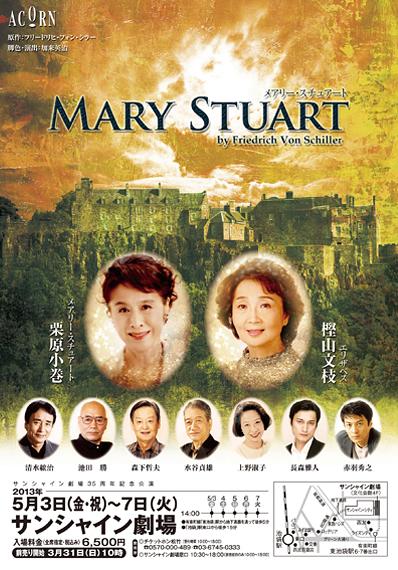 MARY STUART(メアリー・スチュアート)