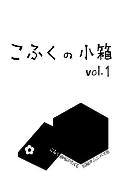 こふくの小箱 vol.1