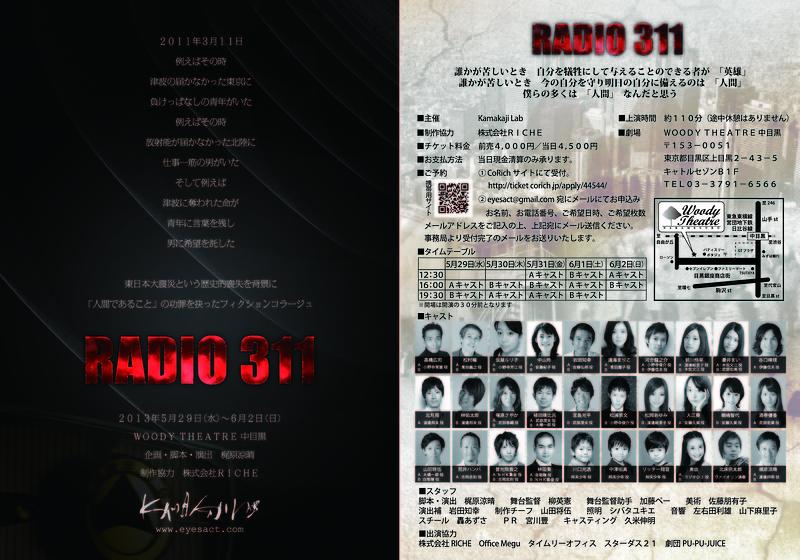 RADIO311