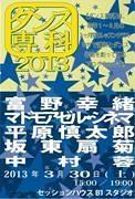 ダンス専科2013