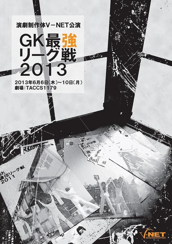 GK最強リーグ戦2013