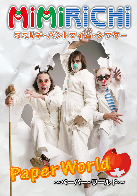 ミミリチ・パントマイム・シアター ~ペーパー・ワールド~