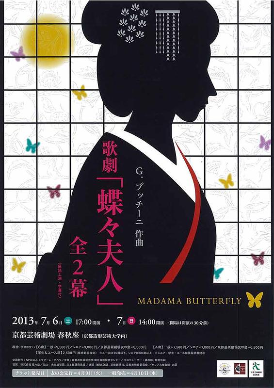 歌劇『蝶々夫人』全2幕