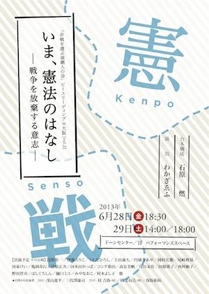 いま、憲法のはなし -戦争を放棄する意志- (大阪公演)