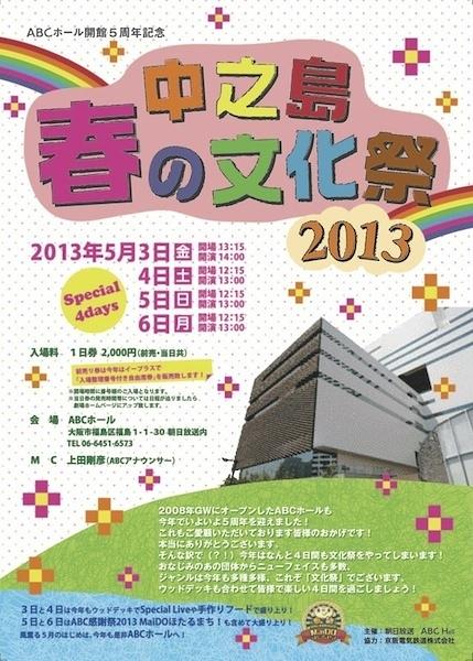 中之島春の文化祭2013