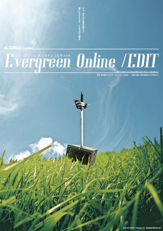 Evergreen Online/EDIT