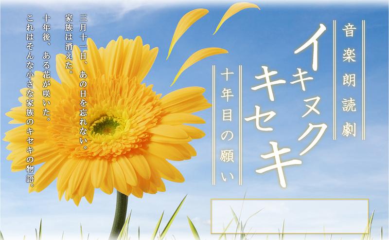イキヌクキセキ~十年目の願い~