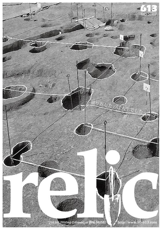 relic(ご来場ありがとうございました!)