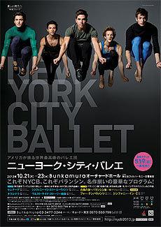 ニューヨーク・シティ・バレエ 2013