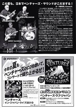 ベンチャーズ ジャパン・ツアー 2013