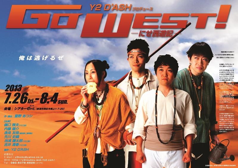 GoWEST!-にせ西遊記-